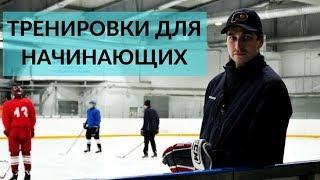 АренаХоккея хоккей для начинающих в Самаре