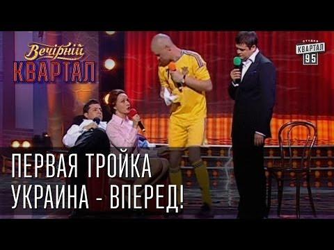 "Вечерний Квартал. Первая тройка ""Украина - вперед!"""