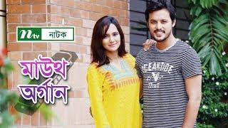 Mouth Organ L মাউথ অর্গান | Sabila Nur | Irfan Sajjad | NTV Special Natok 2018