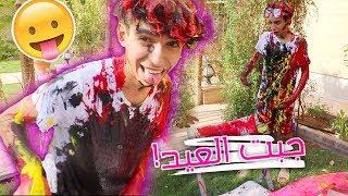 تحدي الألوان ! ( شوفوا ايش العقاب !! جبت العيد !!!)
