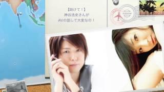 【助けて!】神谷浩史さんがAVの話して大変なの! 神谷浩史 検索動画 12