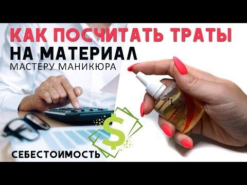 Материалы для наращивания ногтей днепропетровск