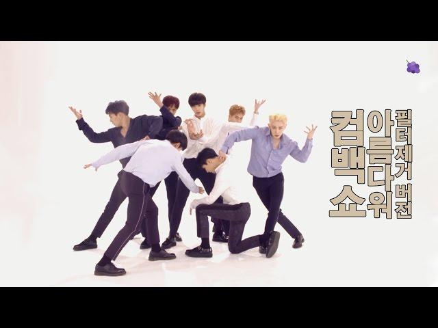 [몬스타엑스] 컴백쇼 아름다워(미세먼지필터 제거ver)