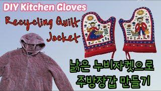 주방장갑 만들기, DIY Kitchen Gloves, …