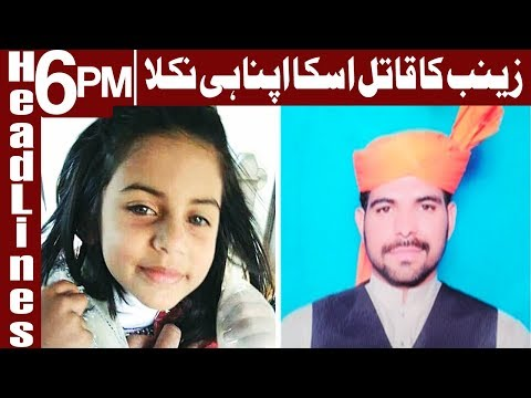 Zainab's Rapist and Murderer arrested by Police - Headlines 6 PM - 23 January 2018 - Express
