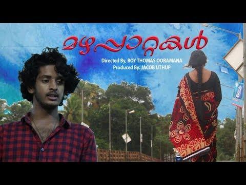 Mazhappattakal   Malayalam Short Film   2019
