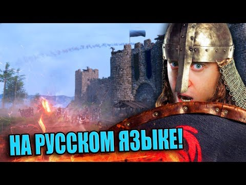 Mount and Blade 2 bannerlord  - на русском языке! Обзор