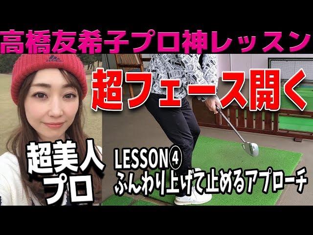 【ふんわり止めるアプローチ】美人すぎるレッスンプロにアプローチを習った。【高橋友希子プロシリーズ④】