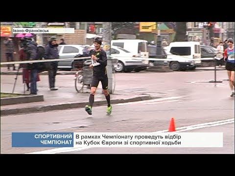Канал 402: В місті відбудеться зимовий чемпіонат України зі спортивної ходьби