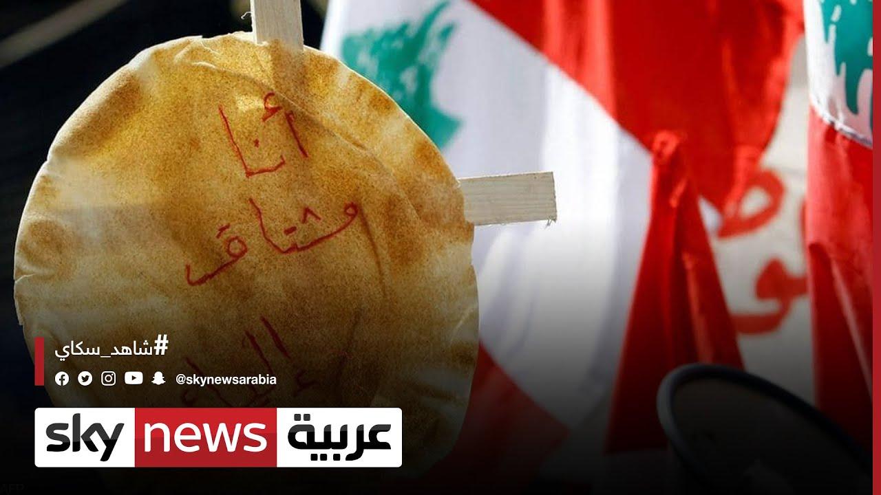 معاناة يومية للمواطنين اللبنانيين في ظل غياب شبه تام للحكومة  - نشر قبل 2 ساعة