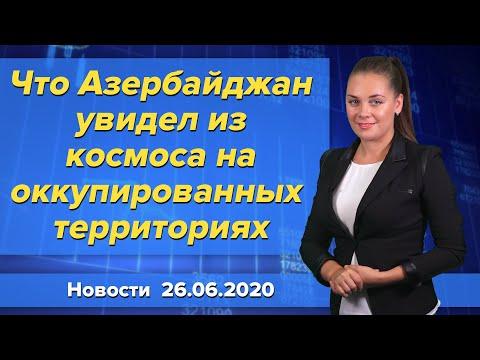 Что Азербайджан увидел