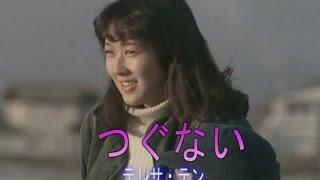 つぐない (カラオケ) テレサ・テン