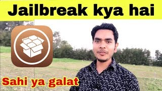 Jailbreak kya hai [hindi] iphone jailbreak kaise kare | jailbreak