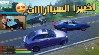 اخيراً اضافة السيارات الاسطورية 😍🔥! (أول دخول لطارة ابو محمد 🤣🏎)