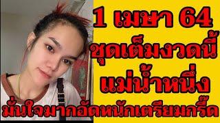 ชุดเต็ม,1/4/64รัฐบาลไทย,แม่น้ำหนึ่ง มั่นใจงวดที่6ต้องรวยยกเพจ