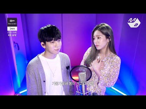 [Mnet Present] 다비(DAVII) - 나만 이래(Only Me) (Feat.헤이즈(Heize))