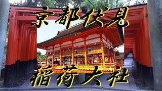 ⑥ 京都 伏見稲荷大社 【内拝殿-東丸神社】 Kyoto  Fushimi Japan 夏