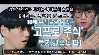 """10배 주식 """"고프로"""" 돈벌기! 구독…"""