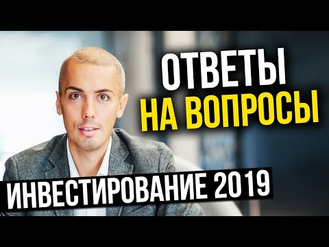 ОТВЕТЫ НА ВОПРОСЫ ПО ИНВЕСТИРОВАНИЮ Николай Мрочковский Куда вложить деньги инвестировать в 2019 ?