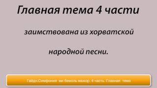 Гайдн.сифония103.4часть.Главная тема