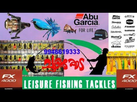 Fishing Tackle |ചൂണ്ടക്കട | TACKLE SHOP |അരയൻകാവ്|