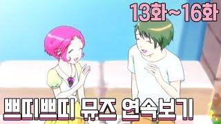 [쁘띠쁘띠 뮤즈 연속보기] 13화~16화 쁘띠쁘띠 뮤즈 / Petit Petit Muse