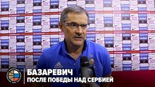 Базаревич - после победы над Сербией