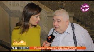Украинские депутаты поделились секретами похудения  Даша Селфи