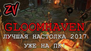 ЛУЧШАЯ НАСТОЛЬНАЯ ИГРА 2017 УЖЕ НА ПК - Gloomhaven первый взгляд на игру (обзор, разбор боёвки)