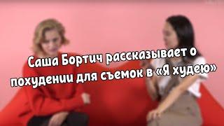 """постер к видео Саша Бортич рассказывает секрет похудения для съемок в фильме """"Я худею"""""""
