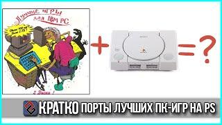 Классика ПК-гейминга на Playstation - 2 Кратко