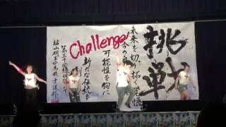 福山明王台高校文化祭有志ダンス「AGE」