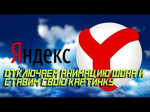 🐠 Как отключить анимацию фона или установить свою картинку в Яндекс браузере