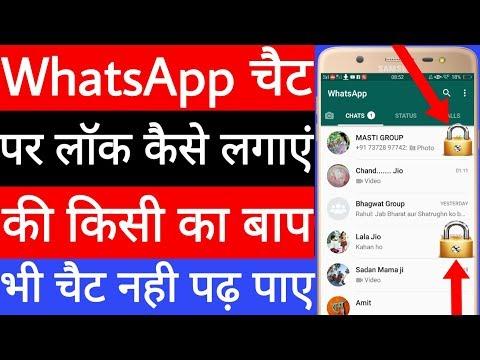 WhatsApp Chat Par Lock Kaise Lagaye // How To Lock On WhatsApp Chat