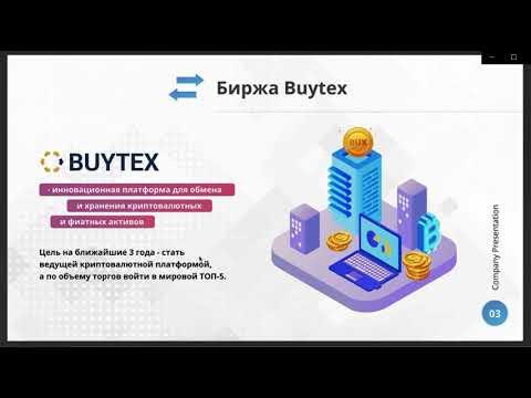 BUYTEX как зарабатывать