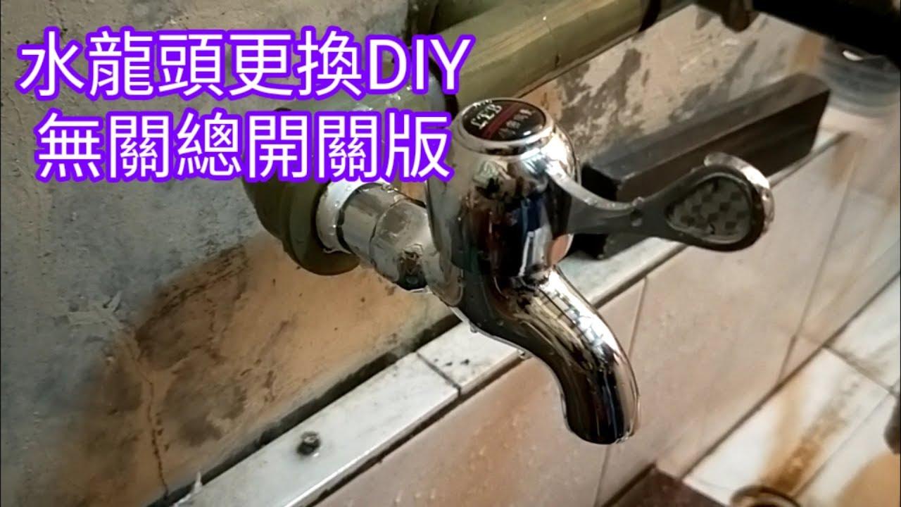 水龍頭更換DIY-無關總開關版[091]-口木呆-呆呆過生活 - YouTube