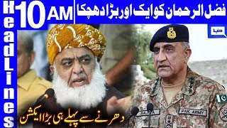 Double Trouble For Fazal Ul Rehman | Headlines 10 AM | 21 October 2019 | Dunya News