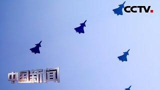 [中国新闻] 走进阅兵训练场·空中受阅梯队 7分50秒!在天安门上空留下完美航迹 | CCTV中文国际