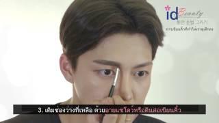 id beauty: การเขียนคิ้วแบบเกาหลี / เทคนิคแต่งหน้าให้ดูเด็ก