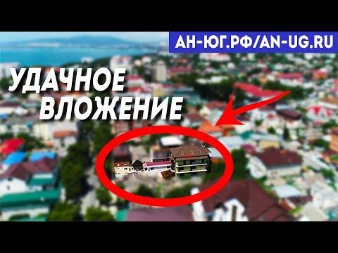 Гостевой дом в центре города-курорта Геленджик   Жилой дом с бизнесом   Бизнес на черном море