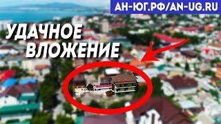 Гостевой дом в центре города-курорта Геленджик | Жилой дом с бизнесом | Бизнес на черном море
