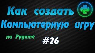 Программирование игр Pygame #26: Сохранение игры (библиотека shelve)
