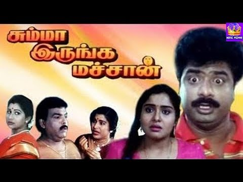 சும்மா இருங்க மச்சான் ||Summa irunga Machan ||R.Pandiyarajan,Super Hit Full Comedy H D Tamil Movie