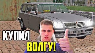 КУПИЛ ВОЛГУ КАК В РЕАЛЬНОЙ ЖИЗНИ! - GTA RP 02 #46