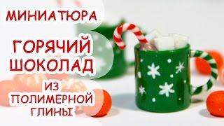 ГОРЯЧИЙ ШОКОЛАД ◆ МИНИАТЮРА #30 ◆ Мастер класс, полимерная глина ◆ Анна Оськина