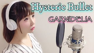 Hysteric Bullet/GARNiDELiA【フル歌詞付き】-cover(ヒステリックバレット/ガルニデリア)歌ってみた