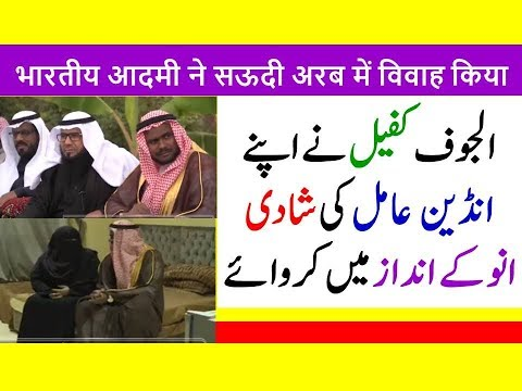 Saudi Kafeel Arranged his Indian Worker Marriage Like Arab style Every Thing Easy