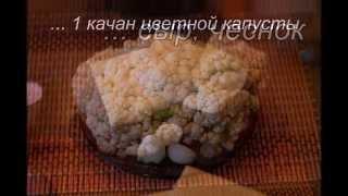 Цветная капуста, запеченная с сыром и чесноком