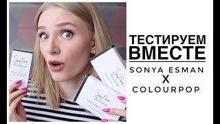 Тестируем вместе макияж Сони Есьман и ColourPop | Sonya Esman x ColourPop Collection Review