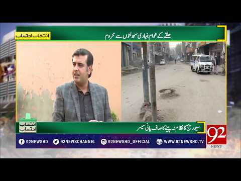 Words of PPP leader Abdul Qadir Gillani on Conditions of constituency 151- 01 March 2018
